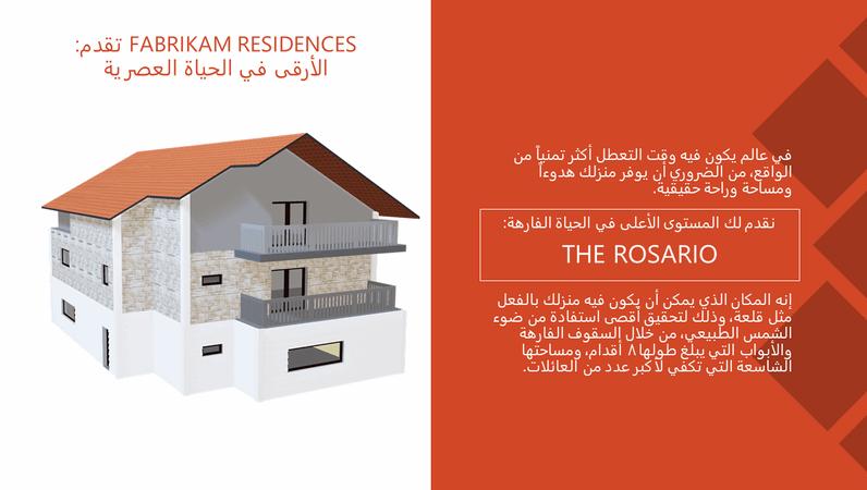 Fabrikam Residences - الأفضل في الحياة العصرية