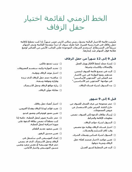 قائمة اختيار للمخطط الزمني لحفل الزواج