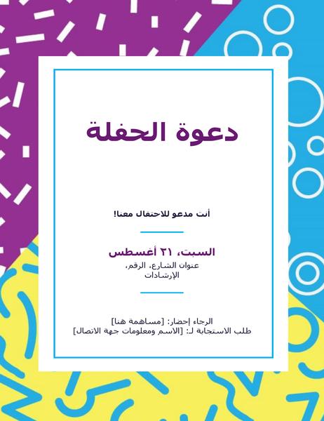 نشرة إعلانية لمهرجان