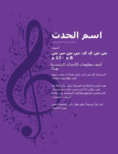 نشرة إعلانية عن الحدث الموسيقى