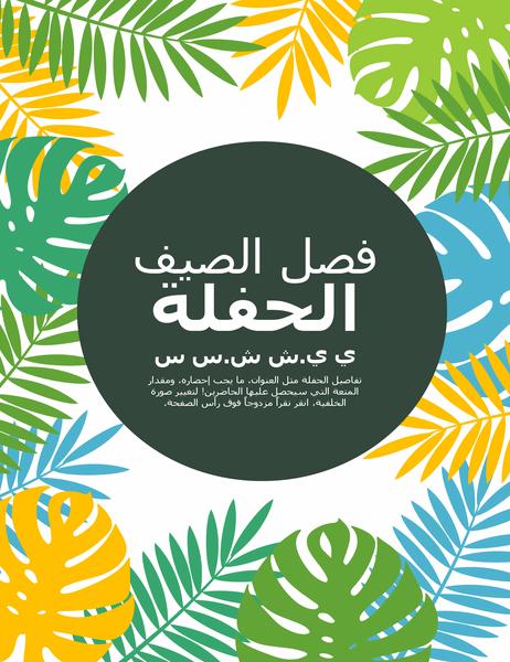نشرة إعلانية لحفل الصيف