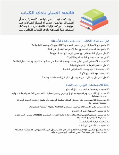 قائمة اختيار لنادي الكتاب