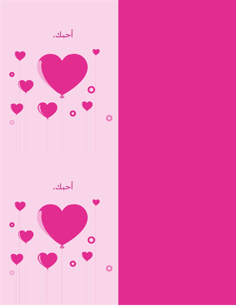 بطاقة عيد الحب ببالونات القلب