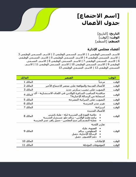 جدول أعمال اجتماع التعليم