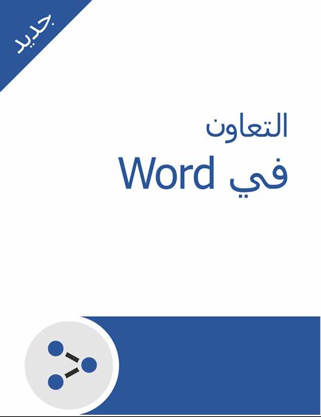 برنامج التعاون في العمل مع الآخرين في Word التعليمي