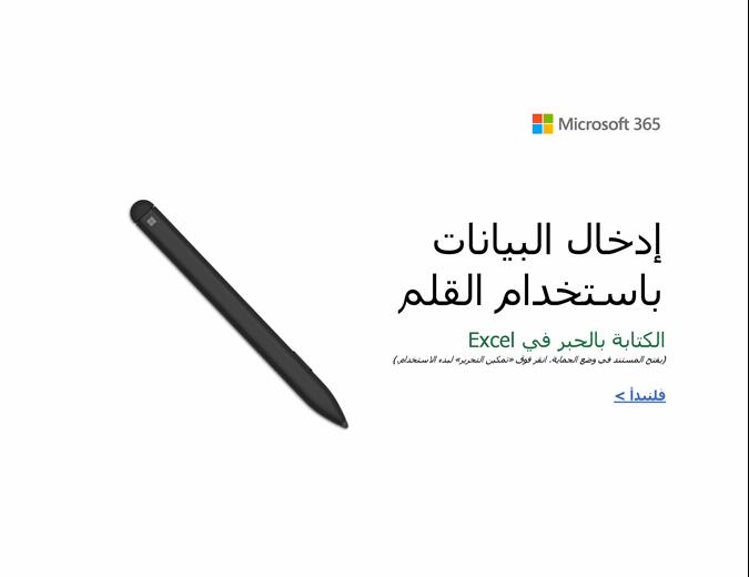 مرحباً بك في Excel