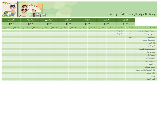 جدول المهام الروتينية الأسبوعية