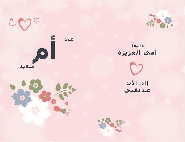 بطاقة عيد الأم الوردية الجميلة