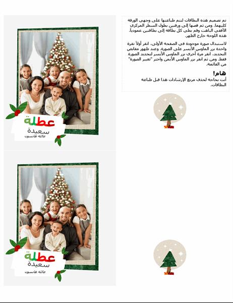 ملصقات صور بطاقة المعايدة