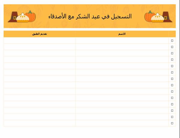 التسجيل في عيد الشكر مع الأصدقاء