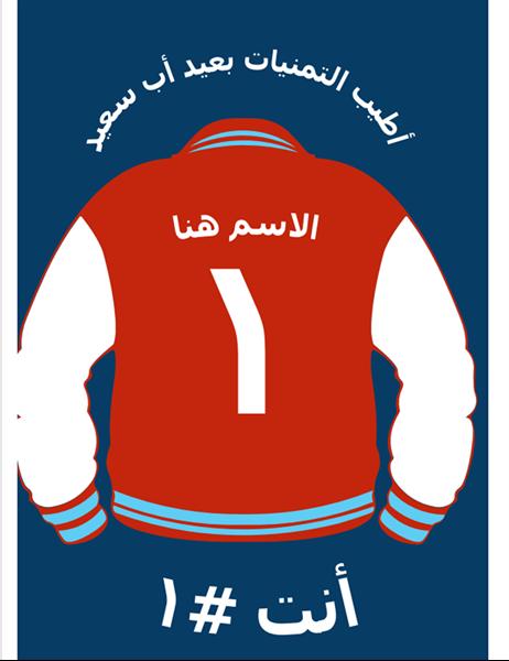 بطاقة عيد الأب على شكل سترة بها أحرف