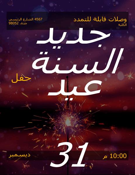 نشرة إعلانية رأس السنة الجديدة البراقة