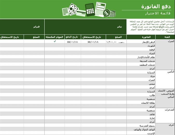 قائمة اختيار دفع الفواتير