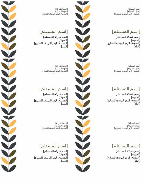 ملصقات تسمية الكرمة (6 لكل صفحة)