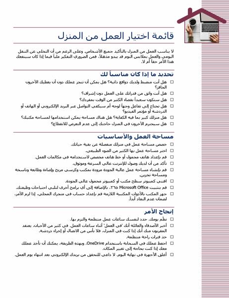 قائمة اختيار العمل من المنزل