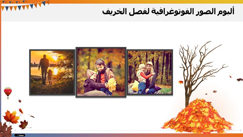 ألبوم الصور الفوتوغرافية لفصل الخريف