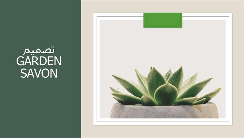 تصميم Garden Savon