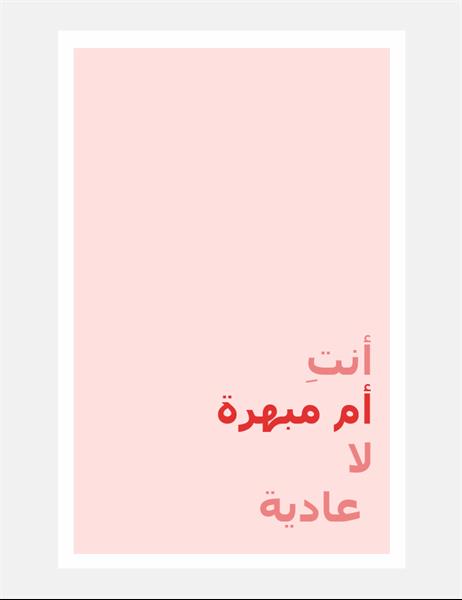 بطاقة عيد الأم الأنيقة