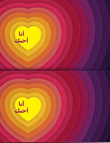بطاقة قلوب تتوسطها قلوب