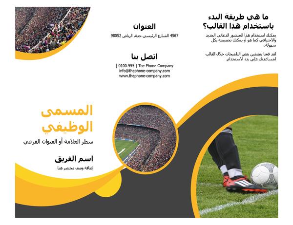 """المنشور الدعائي Sports """"الرياضة"""""""