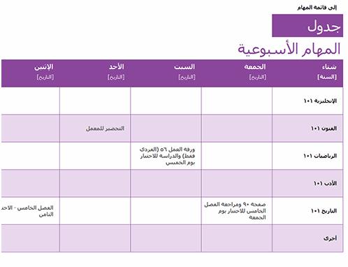 قائمة المهام الأسبوعية