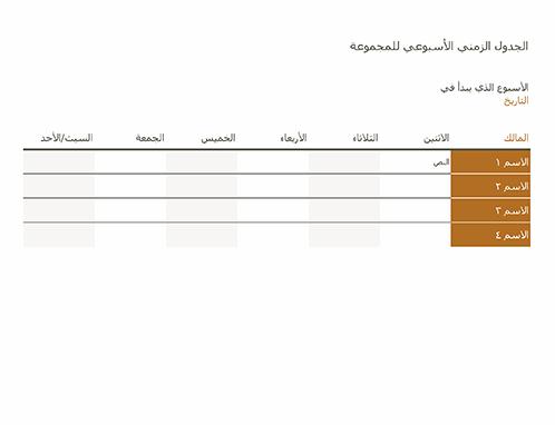الجدول الزمني الأسبوعي للمجموعة