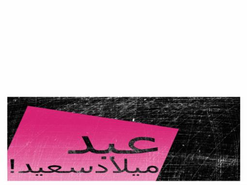 بطاقة معايدة، خرطشة على الخلفية  (زهري، أسود، طي نصفي)
