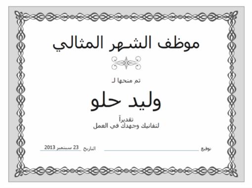 شهادة،موظف الشهر المثالي (تصميم سلسلة رمادية)