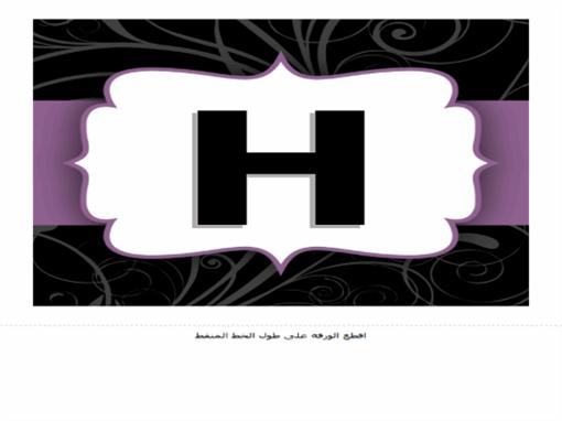 شعار الذكرى السنوية (تصميم شريط أرجواني)