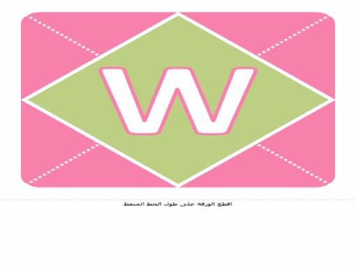 شعار الترحيب بمولود فتاة (باللون الزهري والأرجواني والأخضر)