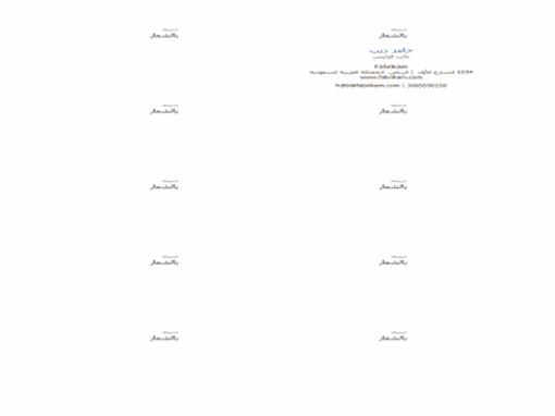 بطاقات عمل، تخطيط أفقي مع شعار (10 على كل صفحة)