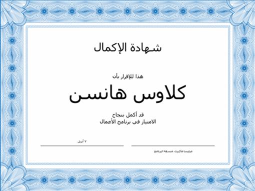 شهادة الإكمال (باللون الأزرق)