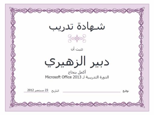 شهادة تدريب (تصميم سلسلة أرجوانية)