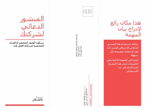 كتيب لمواضيع الطب والأعمال ذو ثلاث طيات (تصميم أحمر وأبيض)