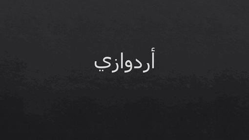 أردوازي