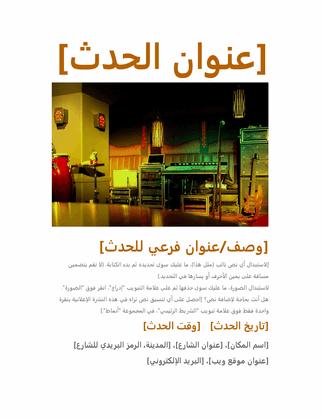 نشرة إعلانية لحدث (باللون البرتقالي)