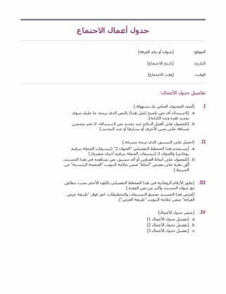 جدول الأعمال الكلاسيكي للاجتماع