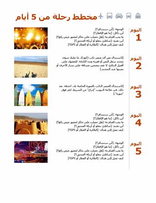 مخطط رحلة من 5 أيام