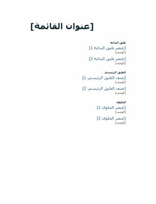 قائمة الأحداث الرسمية