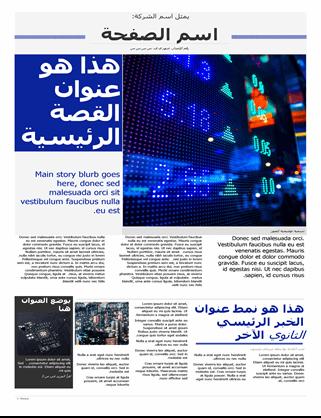 الصحيفة الحديثة