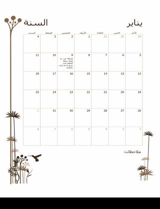 تقويم مكوّن من 12 شهراً (الأحد-السبت)