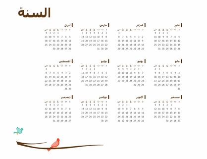 تقويم سنوي بتصميم طيور على فرع شجرة (الأحد-السبت)