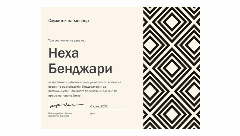 Сертификат за диамантен служител на месеца