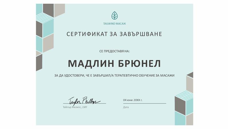 Сертификат за завършване