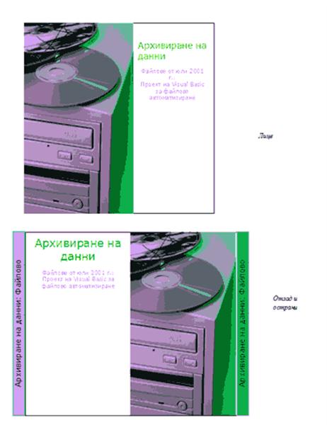 Обложки за кутия на компактдиск за архивиране на данни