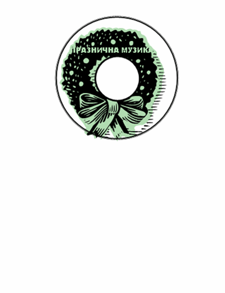 Етикети за компактдиск с празнична музика (работи с Avery 5824)