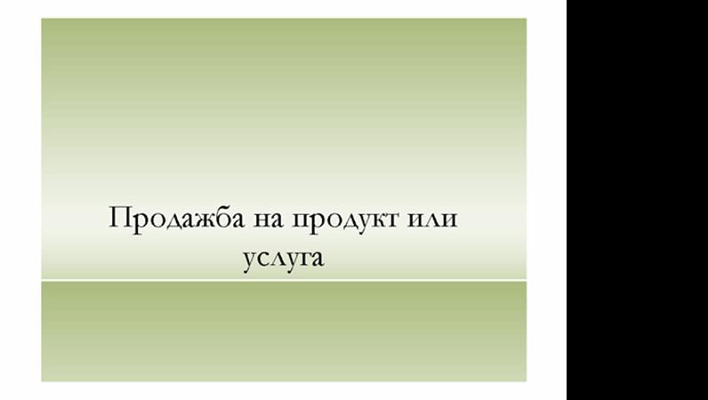 Презентация за продукт или услуга