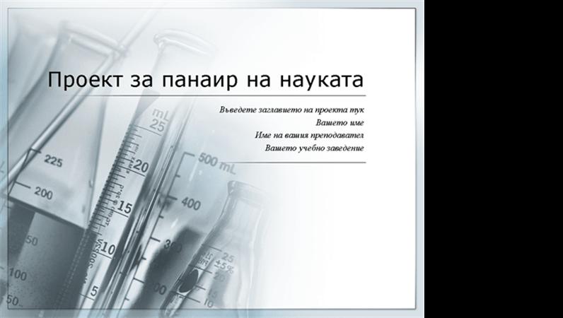 Презентация за проект за научна изложба
