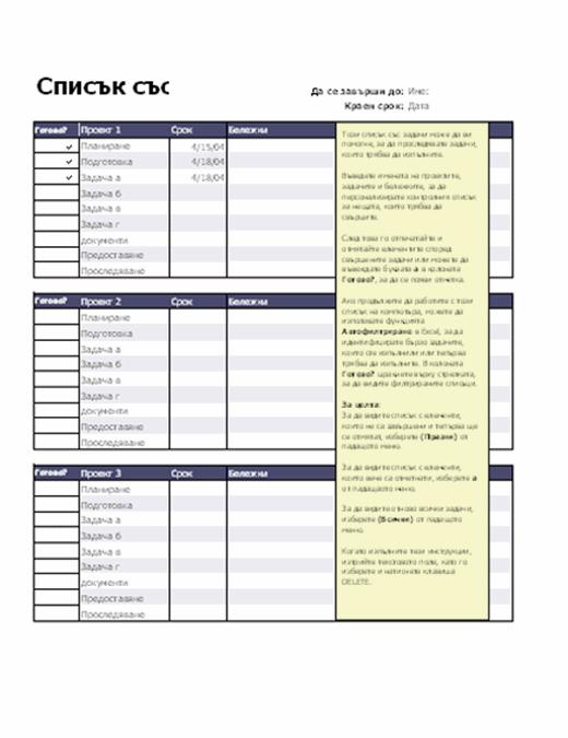 Списък със задачи за проекти