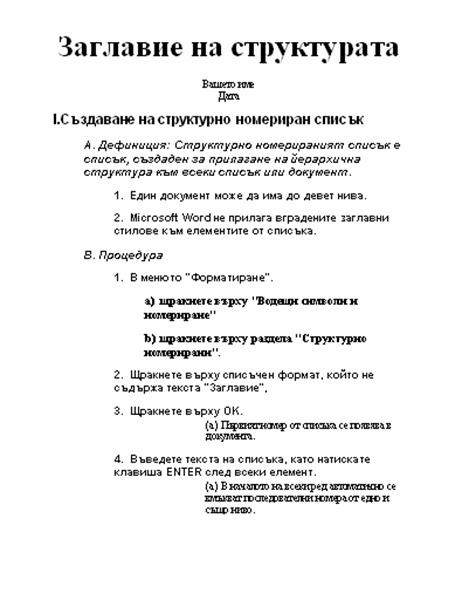 План от пет нива с инструкции